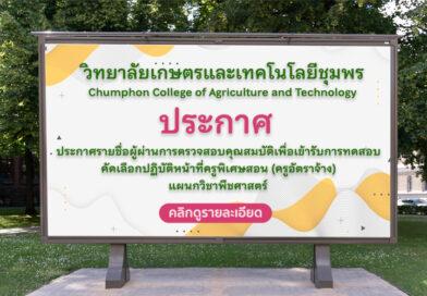 ประกาศวิทยาลัยเกษตรและเทคโนโลยีชุมพร