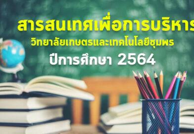 สารสนเทศเพื่อการบริหารสถานศึกษา 2564