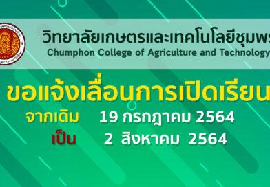 ประกาศวิทยาลัยเกษตรและเทคโนลยีชุมพร