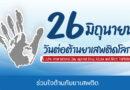 คลิปประชาสัมพันธ์สร้างการรับรู้เนื่องในวันต่อต้านยาเสพติดโลก (26 มิถุนายน) ประจำปี 2564
