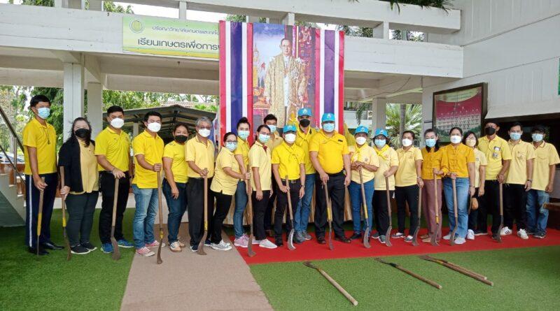 กิจกรรมจิตอาสาพัฒนาในโอกาสวันสำคัญของชาติไทย ประจำปี 2564